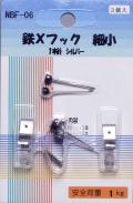 鉄Xフック 細小(シルバー)【3個入り】