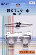 鉄Xフック 中(シルバー)【2個入り】