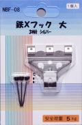 鉄Xフック 大(シルバー)【1個入り】
