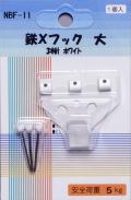 鉄Xフック 大(ホワイト)【1個入り】
