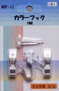 カラーフック(1本針)【3個入り】