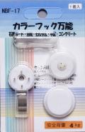 カラーフック 万能(石膏ボード・合板・モルタル・木壁・コンクリート)