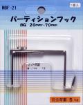 パーテーションフック 自在(20mm-70mm)