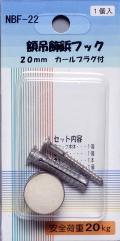 額吊飾鋲フック 20mm(カールプラグ付き)