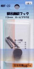 額吊飾鋲フック 15mm(カールプラグ付き)