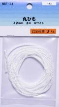 丸ヒモ ホワイト(φ2mm 長さ2m)