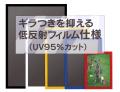 ニューアートフレームカラーBC[低反射フィルム] B4(サイズ:257×364mm)