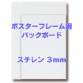 バックボード スチレン 3mm ポスターサイズC(サイズ:475×575mm)