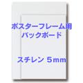 バックボード スチレン 5mm ポスターサイズC(サイズ:475×575mm)