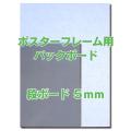 バックボード 段ボード 5mm ポスターサイズB(サイズ:610×915mm)