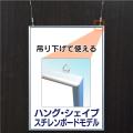ハング・シェイプ-SB ポスターサイズB(サイズ:620×920mm)
