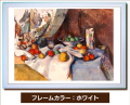 りんごのある静物【アールシャドー】(RS-A2)