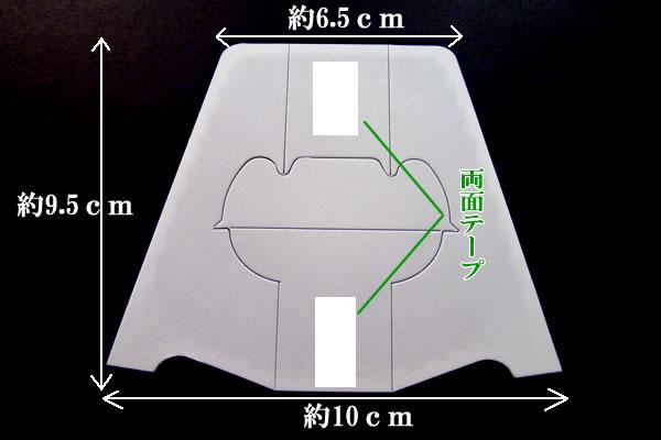 紙足スタンド10cm テープ付き