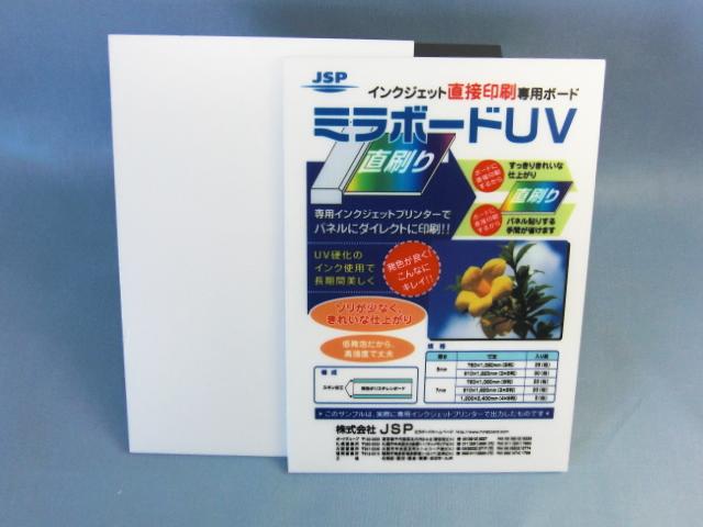 ミラボードUV-EX