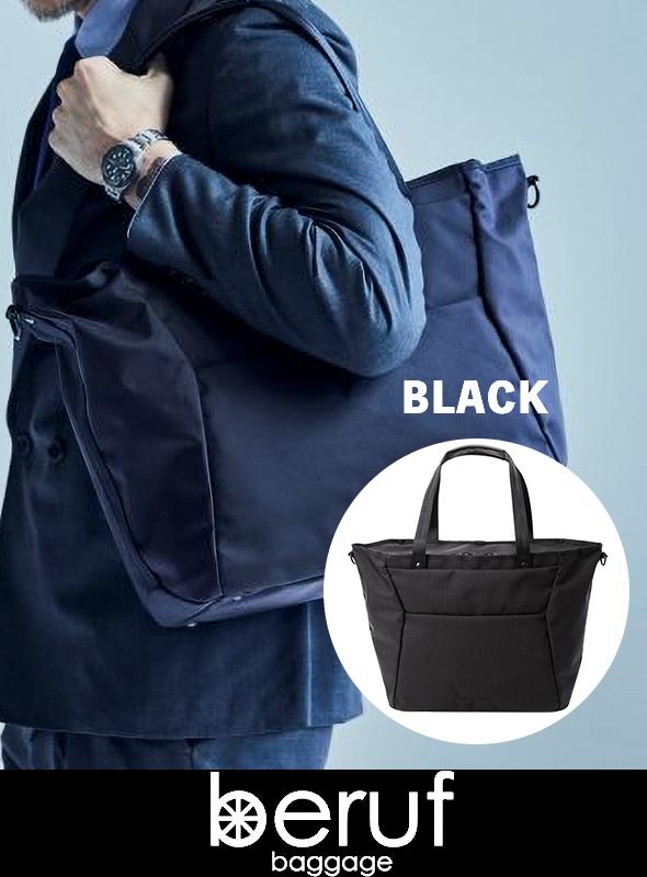 【beruf baggage】 ベルーフバゲージ 豊岡鞄】URBAN COMMUTER 2WAY TOTE BAG 2 HA ビジネストート