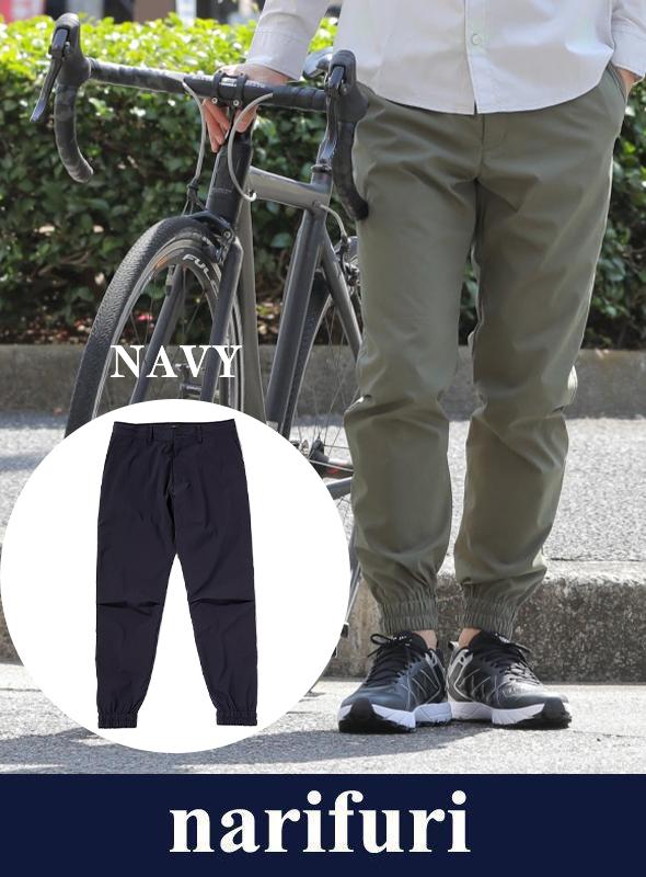 narifuri ナリフリLightweight span-like joggers ライトウェイトスパンライクジョガーズ(NF5066)