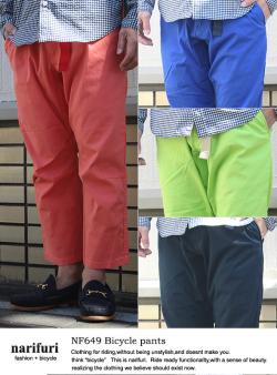 narifuri ナリフリ Bicycle pants バイシクルパンツ(NF649)