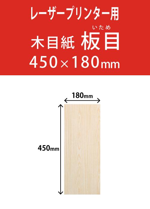 祝花・供花用の木目紙  角型 板目柄 180×450 レーザープリンター用