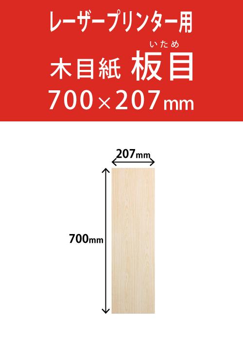 祝花・供花用の木目紙  角型 板目柄 207×700 レーザープリンター用