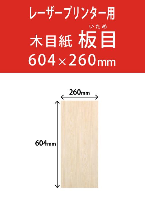 祝花・供花用の木目紙  角型 板目柄 260×604 レーザープリンター用
