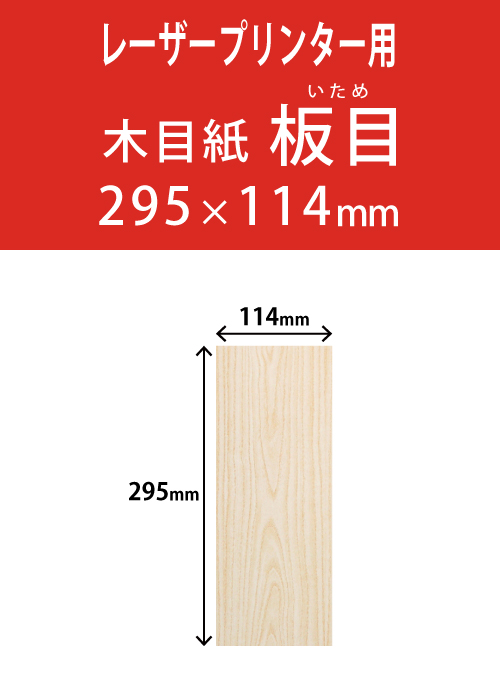 祝花・供花用の名札紙  角型 板目柄 114×295 レーザープリンター用