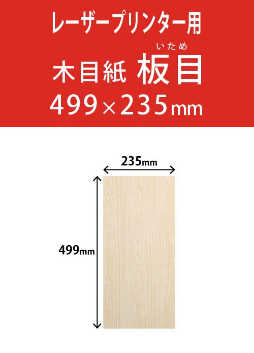 祝花・供花用の木目紙  角型 板目柄 235×499 レーザープリンター用