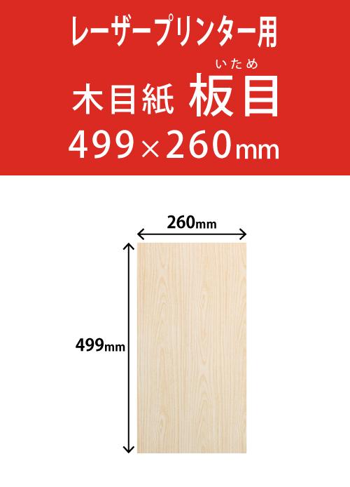 祝花・供花用の木目用紙 角型 板目柄 260×499 レーザープリンター用