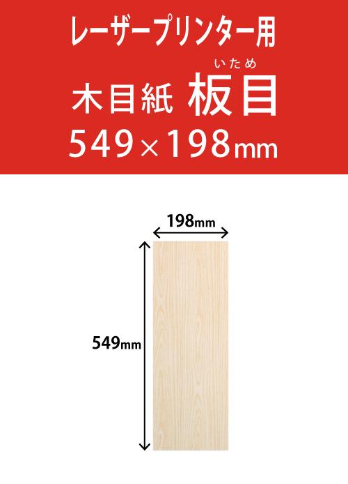 祝花・供花用の木目紙  角型 板目柄 198×549 レーザープリンター用