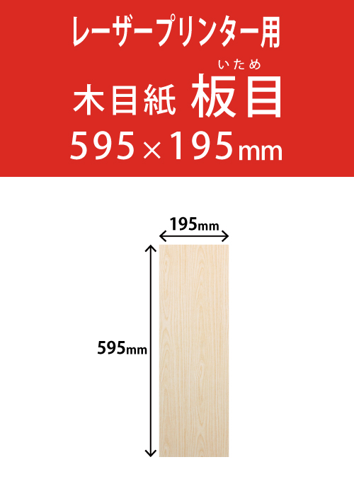 祝花・供花用の木目紙  角型 板目柄 195×595 レーザープリンター用