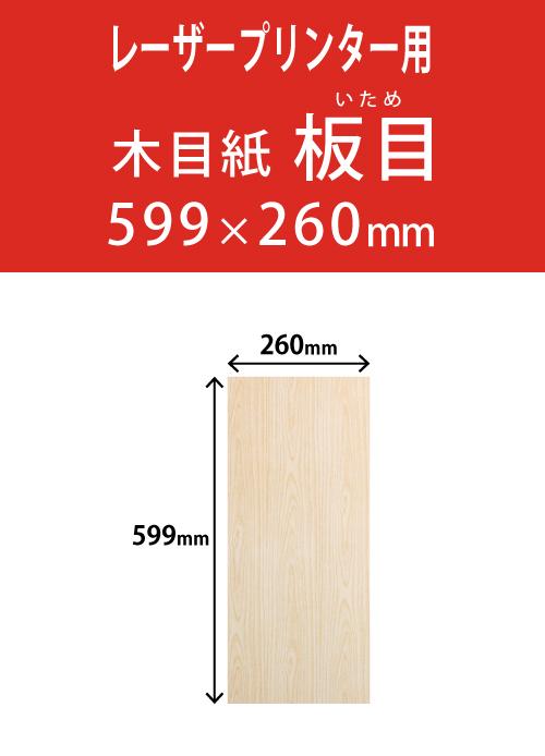 祝花・供花用の木目紙  角型 板目柄 260×599 レーザープリンター用