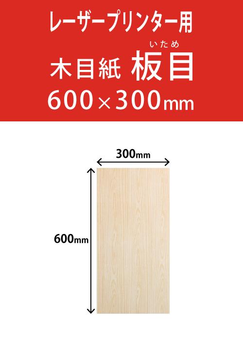 レーザープリンター対応 祝花・供花用の木目紙(名札紙)  板目(いため)柄 (紙厚157g) (600x300mm)1,000枚
