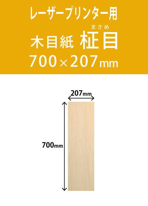 祝花・供花用の木目用紙  角型 柾目柄 207×700 レーザープリンター用