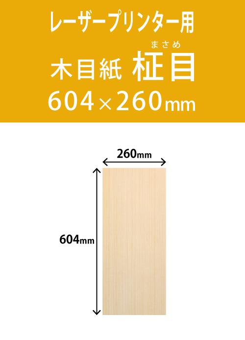 祝花・供花用の木目用紙  角型 柾目柄 260×604 レーザープリンター用