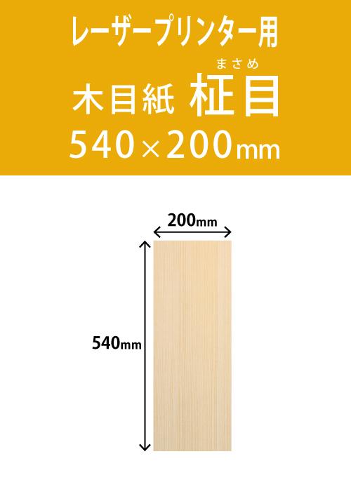 祝花・供花用の木目用紙  角型 柾目柄 200×540 レーザープリンター用