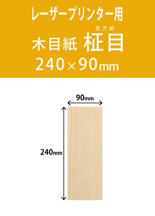 祝花・供花用の木目紙  角型 柾目柄 90×240 レーザープリンター用