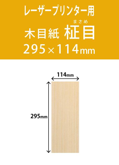 祝花・供花用の木目紙  角型 柾目柄 114×295 レーザープリンター用