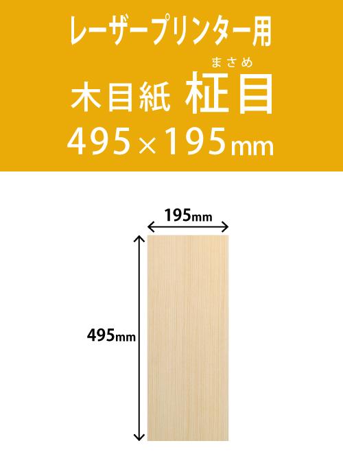 祝花・供花用の名札紙  角型 柾目柄 195×495 レーザープリンター用