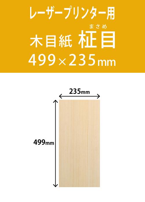 祝花・供花用の木目紙  角型 柾目柄 235×499 レーザープリンター用