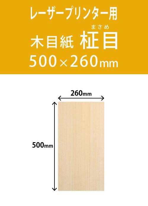 祝花・供花用の木目紙  角型 柾目柄 260×500 レーザープリンター用