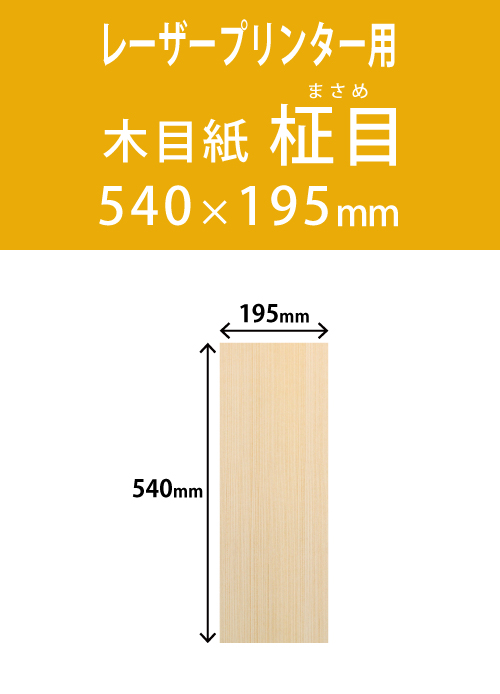 祝花・供花用の木目紙  角型 柾目柄 195×540 レーザープリンター用