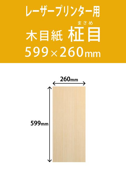 祝花・供花用の木目紙  角型 柾目柄 260×599 レーザープリンター用
