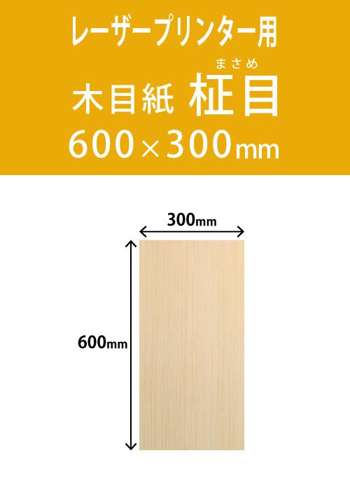 レーザープリンター対応 祝花・供花用の木目紙(名札紙)  柾目(まさめ)柄 (紙厚157g) (600x300mm)1,000枚