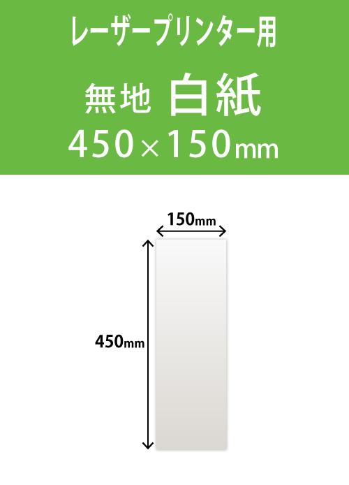 祝花・供花用の木目紙  角型 白紙無地 150×450 レーザープリンター用