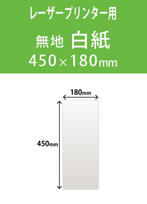 祝花・供花用の木目紙  角型 白紙無地 180×450 レーザープリンター用