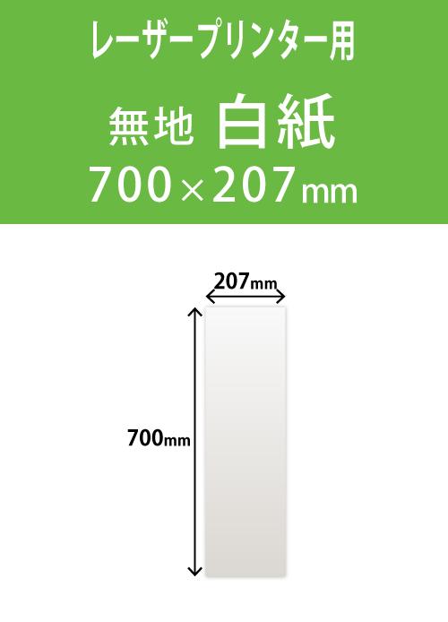 祝花・供花用の木目紙  角型 白紙無地 207×700 レーザープリンター用