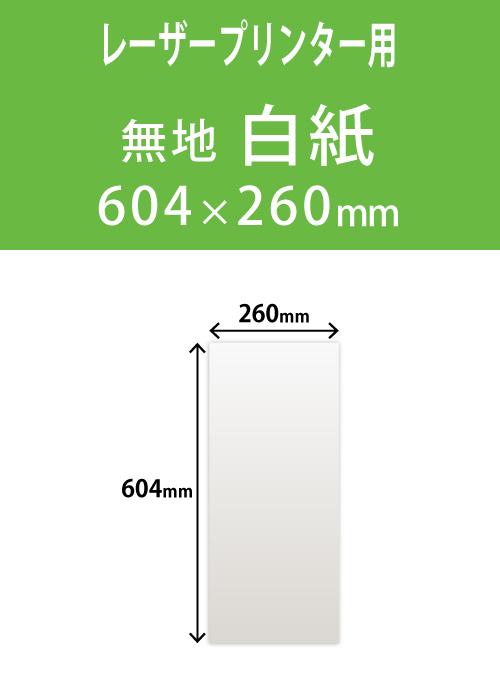 祝花・供花用の木目紙  角型 白紙無地 260×604 レーザープリンター用
