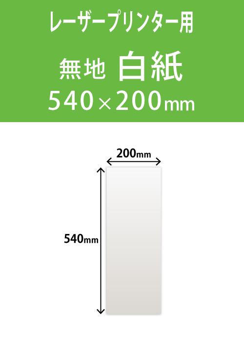 祝花・供花用の木目紙  角型 無地 200×540 レーザープリンター用