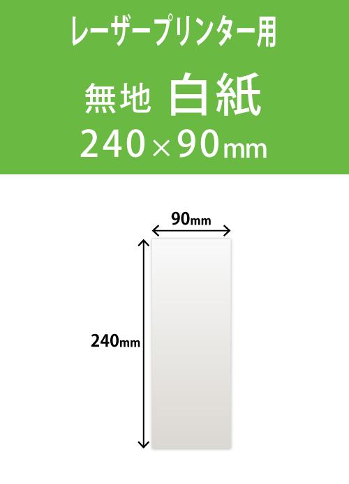 祝花・供花用の木目紙  角型 無地 90×240 レーザープリンター用