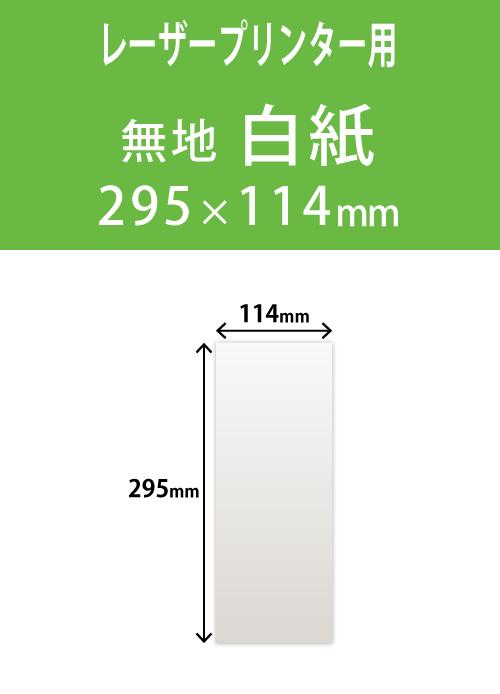 祝花・供花用の名札紙  角型 白色 114×295 レーザープリンター用