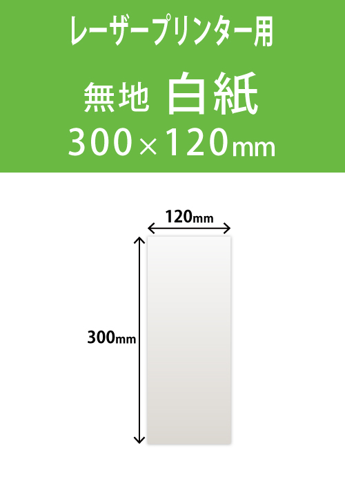 祝花・供花用の木目紙  角型 無地 120×300 レーザープリンター用